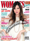 Woman's Story : vol. 205 [August 2008]