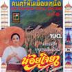 Instrumental : Northern native melodies vol.1