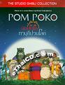 Pom Poko [ DVD ]