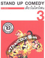 Note Udom : Diew Microphone 3 [ DVD ]