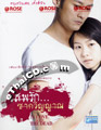 In Love With The Dead [ DVD ]
