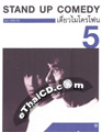 Note Udom : Diew Microphone 5 [ DVD ]