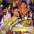 Thai TV serie : Sung Thong - Vol. 31-32