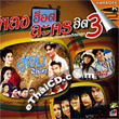 Karaoke VCD : Grammy - Pleng Hot Lakorn Hit - Vol.3