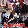 Poo Tan Nork Sapar [ VCD ]