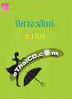 Thai Novel :  Pee Sart Wasan