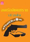 Thai Novel :  Aongkaruk Dan Trai