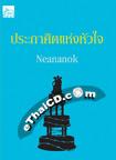 Thai Novel :  Prakasit Hang Hua Jai