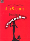 Thai Novel :  Fon Rissaya