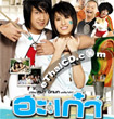 Pupply Love (Ha Kao) [ VCD ]