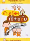 Book : Paa Luang Puen Yimm