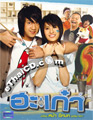 Pupply Love (Ha Kao) [ DVD ]