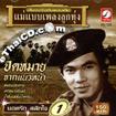 Karaoke VCD : Yodruk Salukjai - Jod Mhai Jark Naew Nah