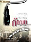 Thai Novel : Gullabok