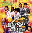 Dasepo Naughty Girls [ VCD ]