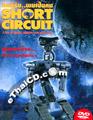 Short Circuit [ DVD ]