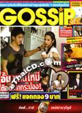 Gossip Star : vol. 167
