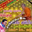 Karaoke VCDs : Yordruk Salukjai - Dee Tee Sood - Morradok Pun Larn
