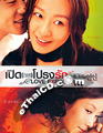 Love Exposure [ DVD ]