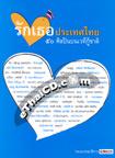 Book: Ruk Thur Prated Thai