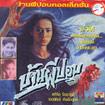 Baan Phee Porp 1 [ VCD ]