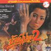 Baan Phee Porp 2 [ VCD ]