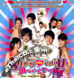 Marriage Trap [ VCD ]