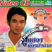 Karaoke VCD : Yodruk Salukjai - Look Song Nong Yung Suay