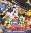 Doraemon : Nobita's Drift in Universe [ VCD ]