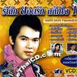 Karaoke VCD : Yordruk Salukjai - Rumluek Yordruk Salukjai 1