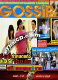 Gossip Star : vol. 168