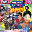 Morlum concert : Sieng Isaan band - Mahakum Talok 3