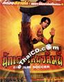 Shaolin Soccer [ DVD ]