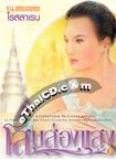 Thai Novel : Sorme Song Sang