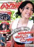Mouthsy Magazine : Vol. 53