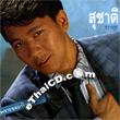 Suchart Chawangkul : Pror Korb Fah Kwarng