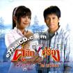 Tuktan Chollada & Phai : Koo Hit Koo Roang