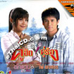 Karaoke VCD : Tuktan Chollada & Phai - Koo Hit Koo Roang