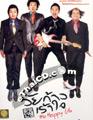 The Happy Life [ DVD ]
