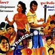 Ai Jorm Gay [ VCD ]