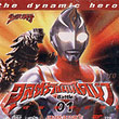 Ultraman Dyna : Battle 1-4