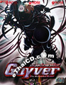 Guyver : The Bioboosted Armor 2 [ DVD ]