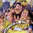 Thai TV serie : Sung Thong - Vol. 33-34