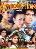 'Poot Mae Num Khong ' lakorn magazine (Cheewit Dara)