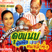 Talok Concert : Loongnaeb - Tom Fhung Morlum Sing