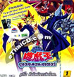 Yu-Gi-Oh! : Waking the Dragons - Vol.1-3