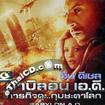 Babylon A.D. (English soundtrack) [ VCD ]
