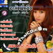 Karaoke VCD : Mangpor Chonticha - Arlai Pee Aew