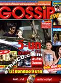 Gossip Star : vol. 171