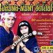 Karaoke VCDs : Chalermpol Malakum & Pimpa Pornsiri - Hit Doan Jai